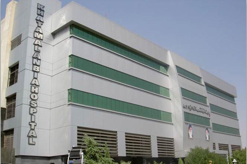بیمارستان خاتم الانبیا